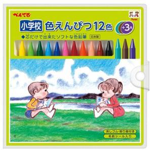 ぺんてる 小学校色鉛筆 GCG1-12P3 12色+3色 afan-mori