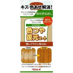 リンレイ 床の手なおし 色つや復元コート 薄いブラウン系 500ml|afan-mori