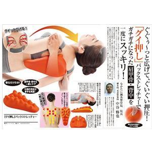 肩こり 解消グッズ 肩甲骨・背中 を一度にスッキリ 人気アイテム グイ押しバックストレッチャー|afan-mori