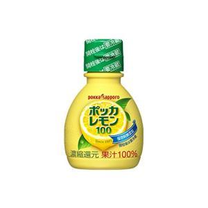 ポッカレモン100 70ml|afan-mori