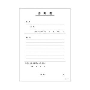 診断書(B5・複写) K-007(43029-000)|afan-mori