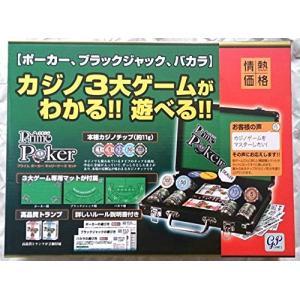 プライムポーカー  カジノの3大ゲームがわかる!!遊べる!! キャリーケースセット|afan-mori