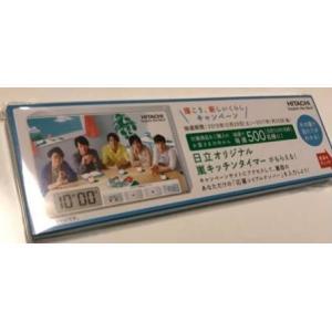 日立 オリジナル 嵐 キッチンタイマー 抽選付 色鉛筆 afan-mori
