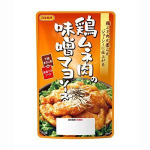 日本食研 鶏ムネ肉の味噌マヨソース 90g|afan-mori