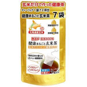 玄米だけで作った 健康まるごと玄米茶 北海道産玄米1等米使用 ティーバッグ (7袋 単品) afan-mori