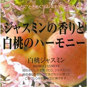 ムレスナティー 白桃ジャスミン 27.5g(2.5g×11包) ティーバッグ afan-mori