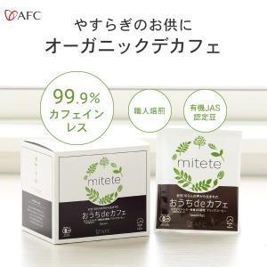 カフェインを99.9%カットしたデカフェです。有機JAS認定のコーヒー豆を、熟練の焙煎士がローストし...