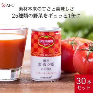 1缶で1日分の野菜の2.5倍。野菜を食べているような手搾り感覚の野菜ジュース。25種類の国産緑黄色野...