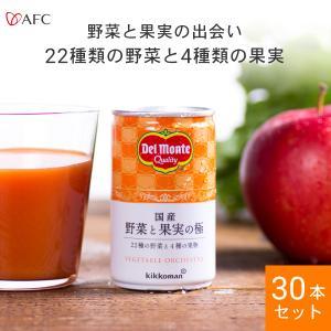 1缶で1日分の野菜の1.5倍。おいしい野菜と果実の出会い。22種類の野菜に4種類の果実をミックス。す...