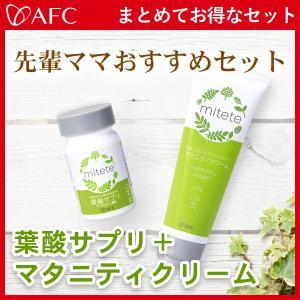 葉酸サプリ+マタニティクリームセット AFC公式 mitet...