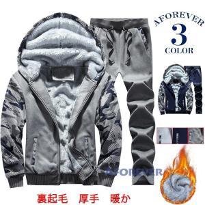 セットアップ メンズ スウェット 裏起毛 秋冬 厚手 ジャージ 上下セット トレーニングウェア 防寒 セール