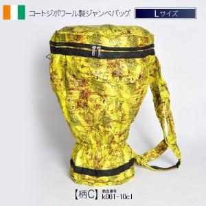 ◎コートジボワール製ジャンベバッグ(柄C・サイズL)|afromode