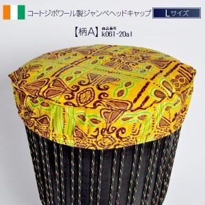 ○コートジボワール製ジャンベヘッドキャップ(柄A・サイズL)|afromode