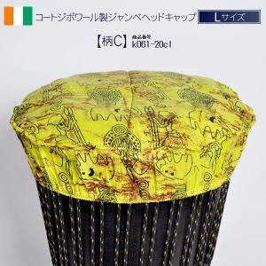 ○コートジボワール製ジャンベヘッドキャップ(柄C・サイズL)|afromode
