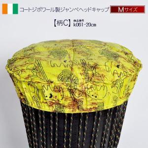 ○コートジボワール製ジャンベヘッドキャップ(柄C・サイズM)|afromode