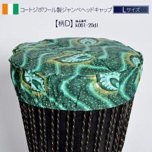 ○コートジボワール製ジャンベヘッドキャップ(柄D・サイズL)|afromode