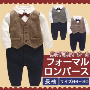 フォーマルロンパース かわいい 洋装 ロンパース スーツ ベビー 男の子 長袖 フォーマル 服 おし...
