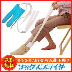 靴下エイド ソックスエイド 靴下を簡単に履く 靴下履き補助具 靴下 ソックススライダー