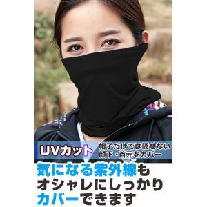 【UVカット】 スタイリッシュなネックカバー 帽子だけでは隠せない、顔下半分、首元の気になる紫外線も...