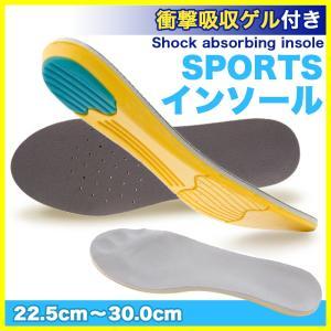 インソール スポーツ 衝撃吸収 土踏まず 立ち仕事 ランニング アーチサポート アーチフィット 靴 ...