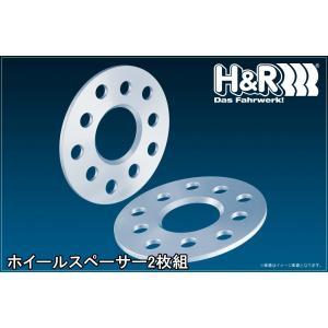 H&R ホイールスペーサー アルファロメオ ジュリア クアドリフォリオ (952) 厚さ:5mm DR ハブ無 5H/PCD:110 ハブ径:65 2枚組 1045651 afterparts-co-jp