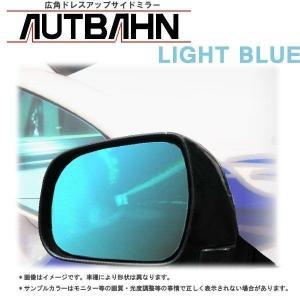 AUTBAHN/アウトバーン 広角ドアミラー (親水加工無) アウディ A4アバント 96/10〜02/2 - ライトブルー afterparts-jp