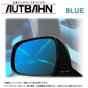 AUTBAHN/アウトバーン 広角ドアミラー (親水加工無) アウディ A4 セダン 95/10〜01/6 左ハンドル用 左右形状異なる ブルー afterparts-jp
