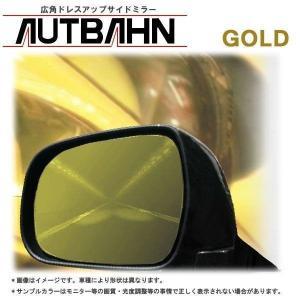 AUTBAHN/アウトバーン 広角ドアミラー (親水加工無) アウディ A4 セダン 95/10〜01/6 左ハンドル用 左右形状異なる ゴールド afterparts-jp