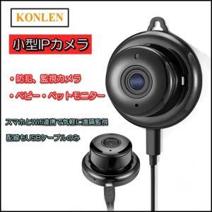 送料無料 取付簡単 お手軽 防犯カメラ ベビーモニター ペットモニター用カメラ 壁設置