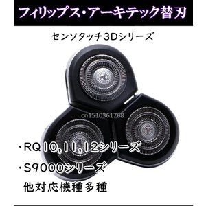 フィリップス アーキテック・センソタッチ3Dシリーズ用替刃  簡易パック PHILIPS 電気シェー...