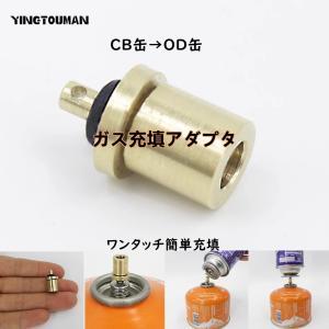 送料無料 CB缶→OD缶 簡単!小型ガス詰め替えアダプタ お手軽 簡単 コスパ