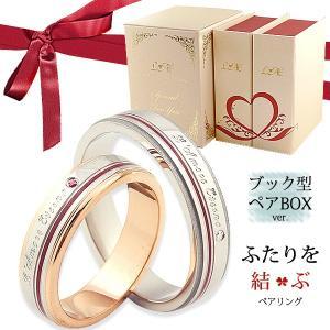 ペアリング ステンレス 結婚指輪 刻印無料 ピンクゴールド シンプル サージカルステンレス ふたりを...