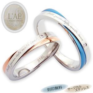 ペアリング 刻印無料 ステンレス 名入れ 指輪 リング 結婚指輪 ペア 安い リング アレルギー対応...