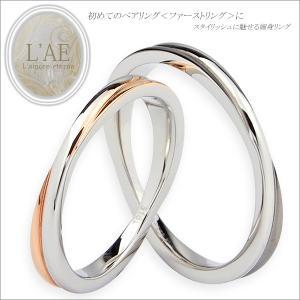 ペアリング 刻印 ステンレス 結婚指輪 ペア 安い リング ローズゴールド ブラック 大きいサイズ ...
