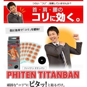 送料無料 ファイテン TITAN BAN チタンバン|again