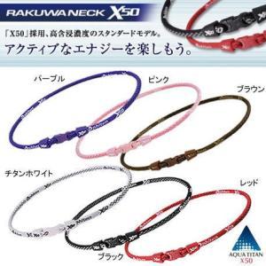 送料無料 ファイテン RAKUWAネックX50|again