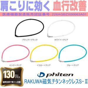 ファイテン RAKUWA磁気チタンネックレスS-||/ファイテン全商品当店クーポン利用で きません|again