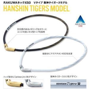 送料無料 ファイテン RAKUWAネックX50 Vタイプ 阪神タイガースモデル again