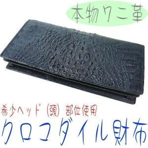 おとなの財布≪高品質・希少ヘッド部位使用≫メンズ長財布|again