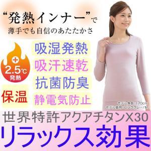 ≪完売御礼≫ファイテン ここちインナーX30 8分袖 湿気を吸収し自ら発熱 +2.5℃|again