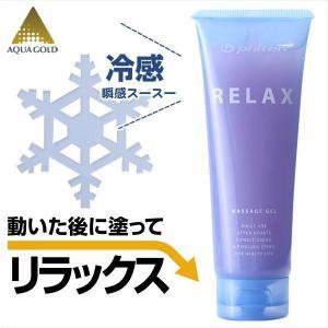 送料無料 冷感 ファイテン リラックスジェル 日本国産 世界特許 アクアゴールド|again