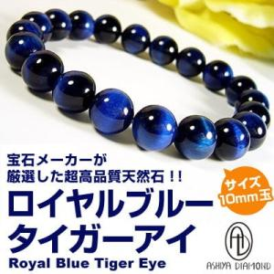 16,200円→70%OFF/高品質/ロイヤルブルー【ブラック】タイガーアイブレスレット/10〜12mm玉/ 芦屋ダイヤモンド正規品|again