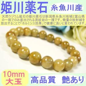 日本国産 糸魚川 姫川薬石 ラジウム鉱石 ブレスレット 10mm 希少大玉|again