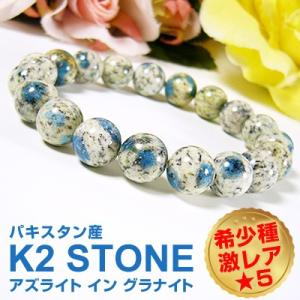 K2 STONE/K2ストーン/ケーツーストーン/アズライト イン グラナイト/ブルーアズライト/グラナイト/ブレスレット/10mm/天然石/パキスタン産|again