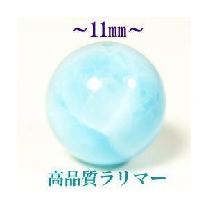 超高品質ラリマー【希少大玉11mm:良色]パワーストーン/ばら売り・1玉売り/11mm・1点もの|again