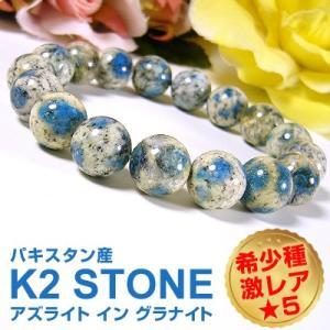K2 STONE/K2ストーン/ケーツーストーン/アズライト イン グラナイト/ブルーアズライト/ブレスレット/12mm/天然石/パキスタン産 again