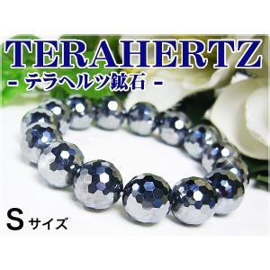 超高品質:ミラーボールカット/大玉12mmテラヘルツ鉱石ブレスレット/Sサイズ/超遠赤外線/健康|again