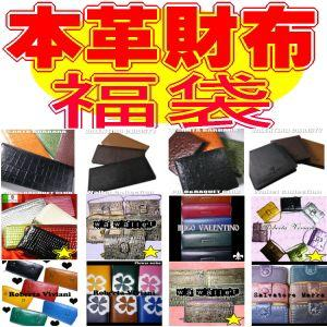 3本入って3,980円♪本革財布★激安福袋(一部合皮)★福袋2016年|again