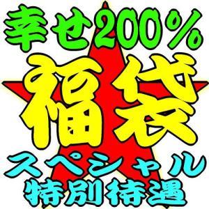 ≪スペシャル福袋2015≫ヤフーショッピングランキング1位のお店が1番チカラを入れる福袋|again