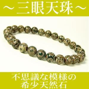 三眼天珠(グリーン×ブラウン)/天然石パワーストーンブレスレット/ラウンド8mm/26玉|again